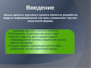 Введение Задачами курсового проекта являются: Рассмотреть теоретический аспе