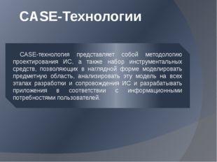 CASE-Технологии CASE-технология представляет собой методологию проектирования