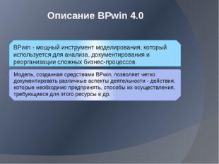 Описание BPwin 4.0 BPwin - мощный инструмент моделирования, который используе