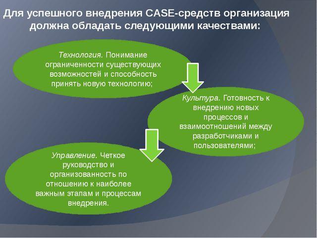 Для успешного внедрения CASE-средств организация должна обладать следующими к...