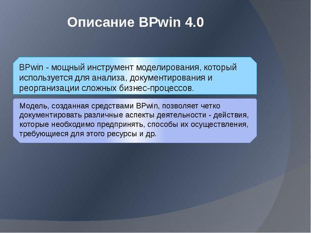 Описание BPwin 4.0 BPwin - мощный инструмент моделирования, который используе...