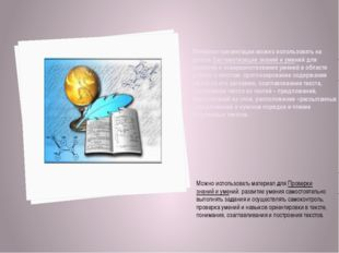 Материал презентации можно использовать на уроках Систематизации знаний и уме