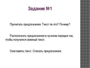 Задание №1 Прочитать предложения. Текст ли это? Почему? Расположить предложен