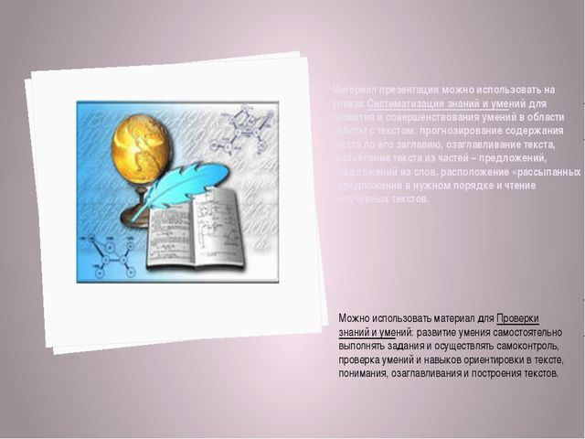 Материал презентации можно использовать на уроках Систематизации знаний и уме...