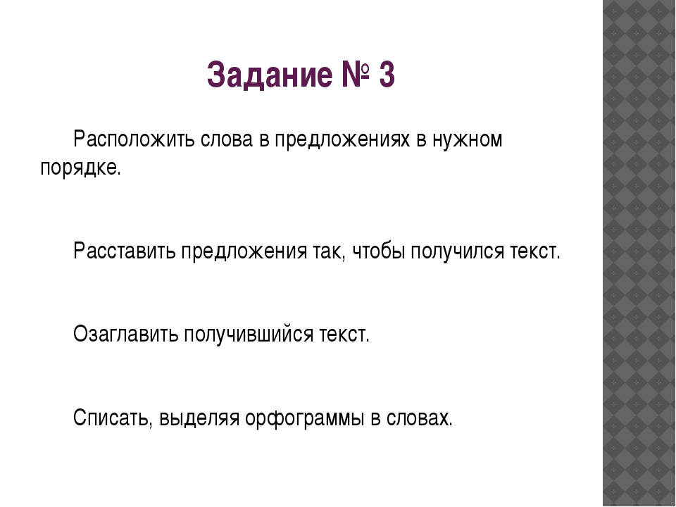 Задание № 3 Расположить слова в предложениях в нужном порядке. Расставить пре...
