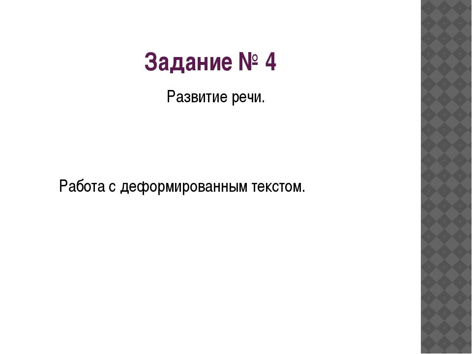 Задание № 4 Развитие речи. Работа с деформированным текстом.