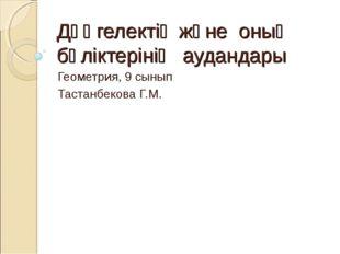 Дөңгелектің және оның бөліктерінің аудандары Геометрия, 9 сынып Тастанбекова
