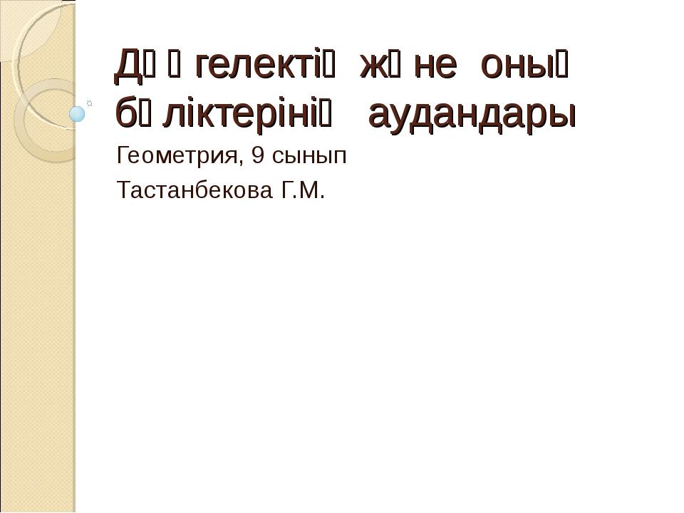 Дөңгелектің және оның бөліктерінің аудандары Геометрия, 9 сынып Тастанбекова...