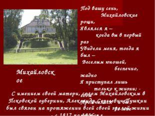 С имением своей матери, селом Михайловским в Псковской губернии, Александр С