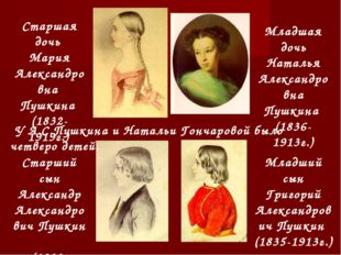 Старшая дочь Мария Александровна Пушкина (1832-1919г.) Старший сын Александр