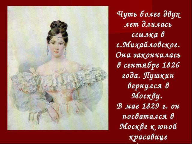 Чуть более двух лет длилась ссылка в с.Михайловское. Она закончилась в сентяб...