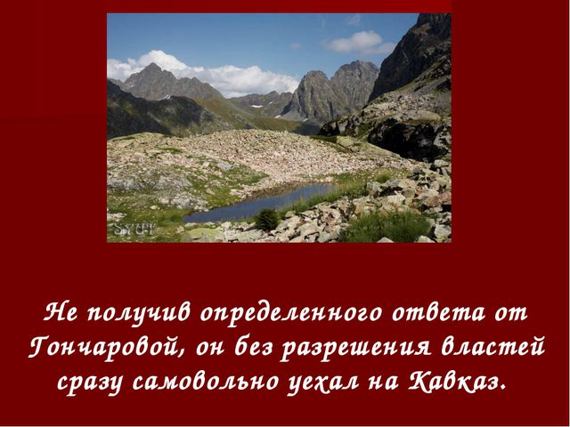 Не получив определенного ответа от Гончаровой, он без разрешения властей сраз...
