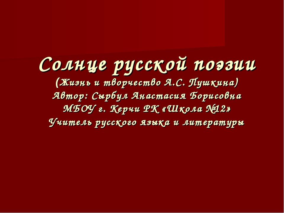 Солнце русской поэзии (Жизнь и творчество А.С. Пушкина) Автор: Сырбул Анаста...
