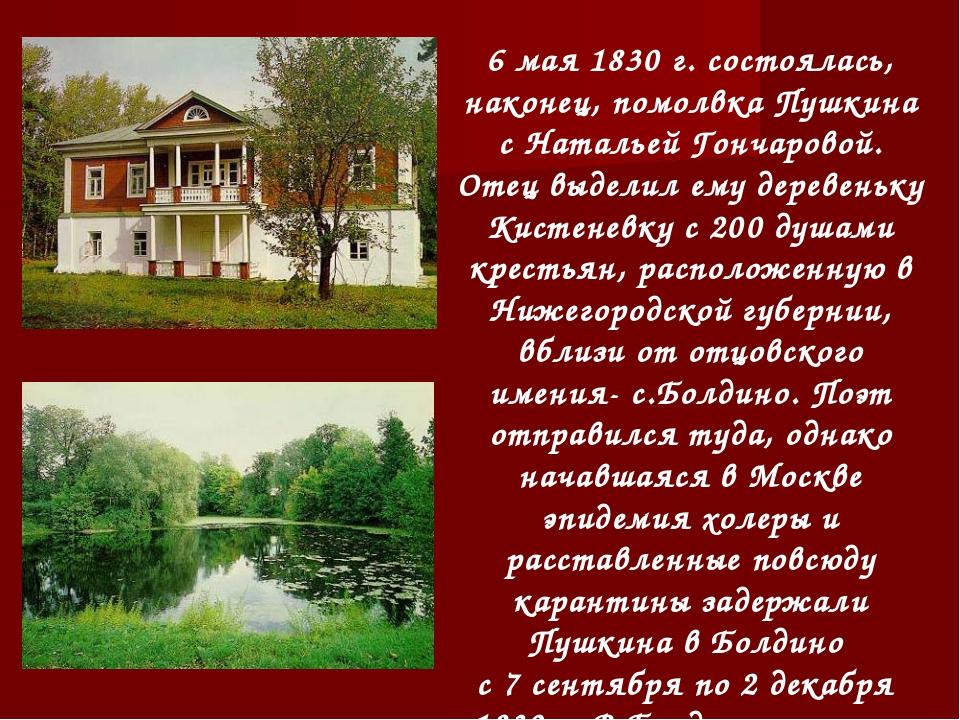 6 мая 1830 г. состоялась, наконец, помолвка Пушкина с Натальей Гончаровой. От...