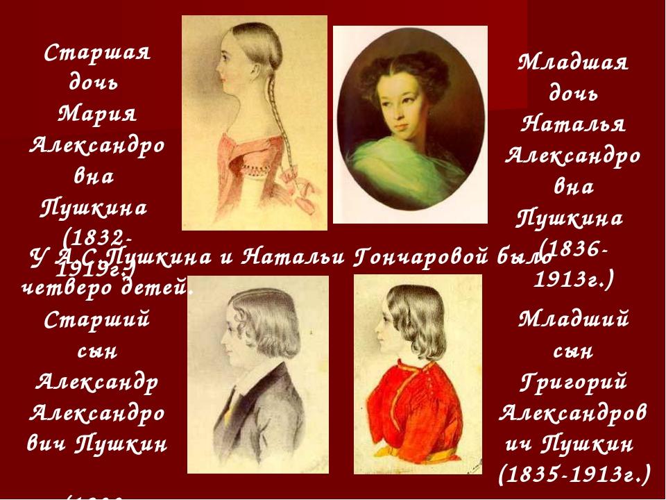 Старшая дочь Мария Александровна Пушкина (1832-1919г.) Старший сын Александр...