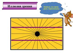 Иллюзия зрения Прямые, на самом деле, параллельны. Прямые, на самом деле, пар