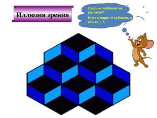 Иллюзия зрения Сколько кубиков на рисунке? Кто-то видит 6 кубиков, а кто-то –