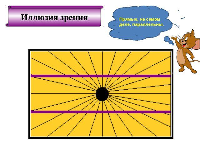 Иллюзия зрения Прямые, на самом деле, параллельны. Прямые, на самом деле, пар...