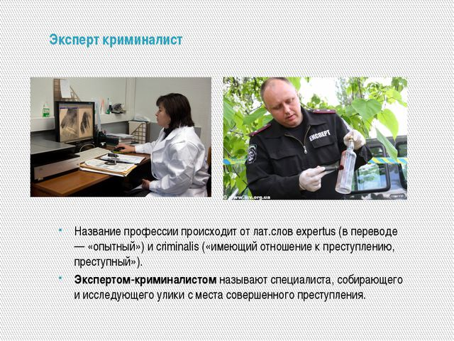 Эксперт криминалист Название профессии происходит от лат.слов expertus (в пер...