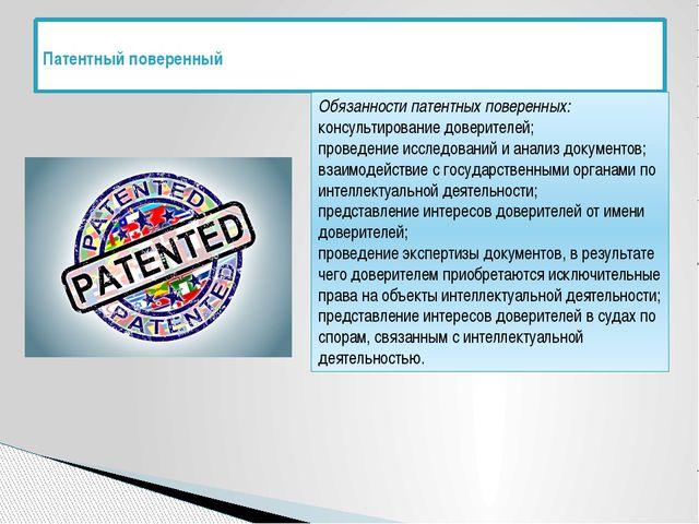 Патентный поверенный Обязанности патентных поверенных: консультирование дове...