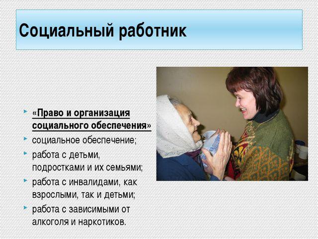 Социальный работник «Право и организация социального обеспечения» социальное...