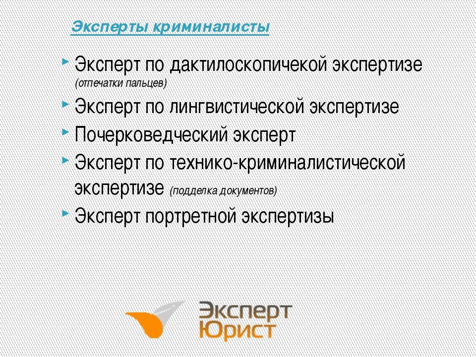 Эксперты криминалисты Эксперт по дактилоскопичекой экспертизе (отпечатки паль...