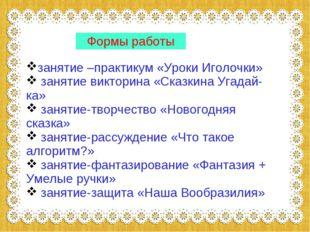 Формы работы занятие –практикум «Уроки Иголочки» занятие викторина «Сказкина