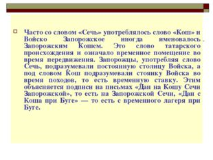Часто со словом «Сечь» употреблялось слово «Кош» и Войско Запорожское иногда