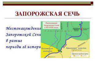 ЗАПОРОЖСКАЯ СЕЧЬ Местонахождение Запорожской Сечи в разные периоды её истории.