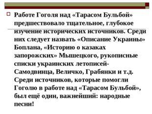 Работе Гоголя над «Тарасом Бульбой» предшествовало тщательное, глубокое изуче