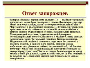 Ответ запорожцев Запорізькі козаки турецькому султану. Ти— шайтан турецький,