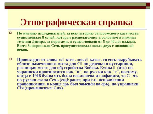 Этнографическая справка По мнению исследователей, за всю историю Запорожского...