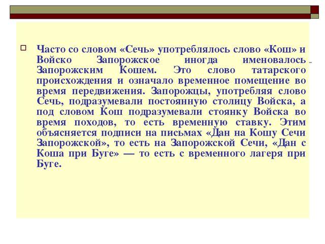 Часто со словом «Сечь» употреблялось слово «Кош» и Войско Запорожское иногда...
