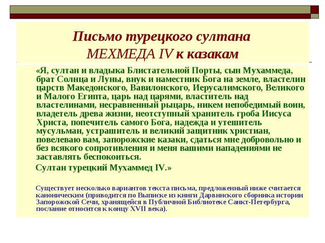 Письмо турецкого султана МЕХМЕДА IV к казакам «Я, султан и владыка Блистатель...