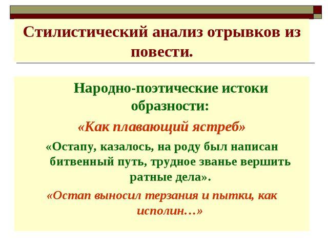 Стилистический анализ отрывков из повести. Народно-поэтические истоки образно...