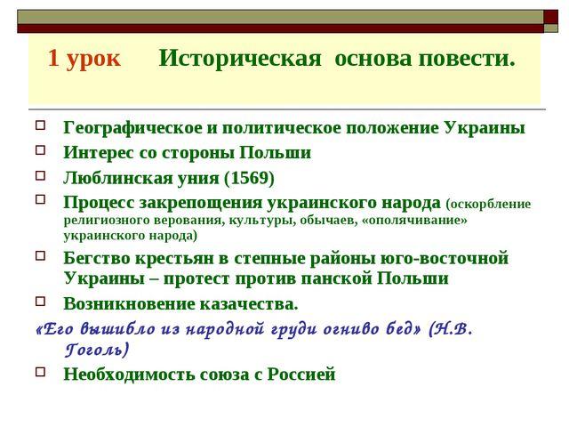 1 урок Историческая основа повести. Географическое и политическое положение У...