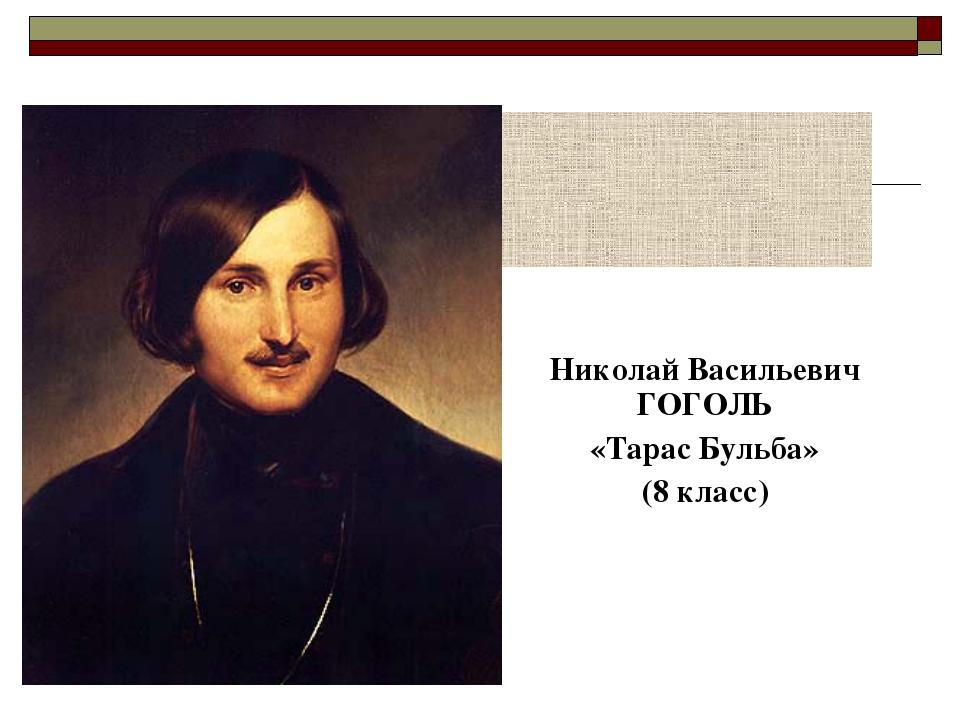 Николай Васильевич ГОГОЛЬ «Тарас Бульба» (8 класс)