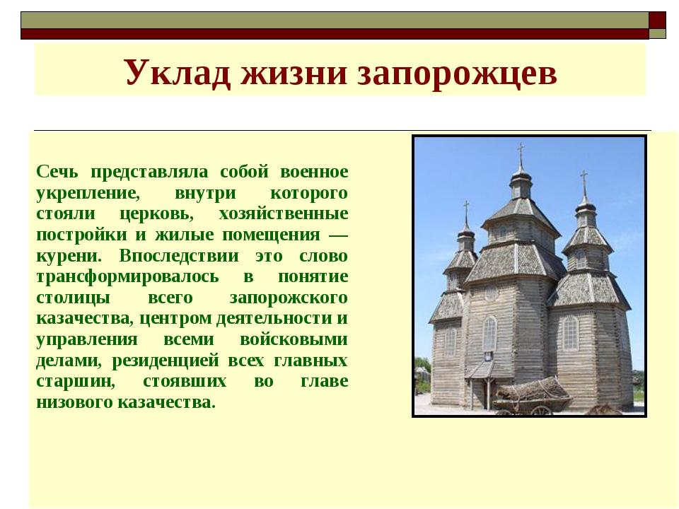 Уклад жизни запорожцев Сечь представляла собой военное укрепление, внутри кот...
