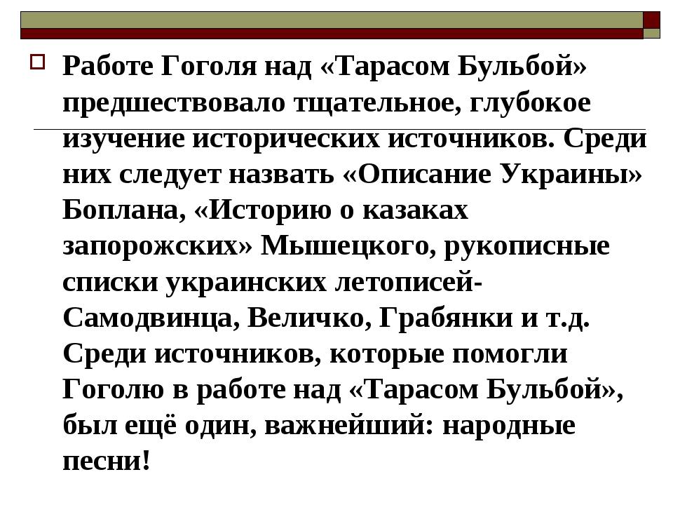 Работе Гоголя над «Тарасом Бульбой» предшествовало тщательное, глубокое изуче...
