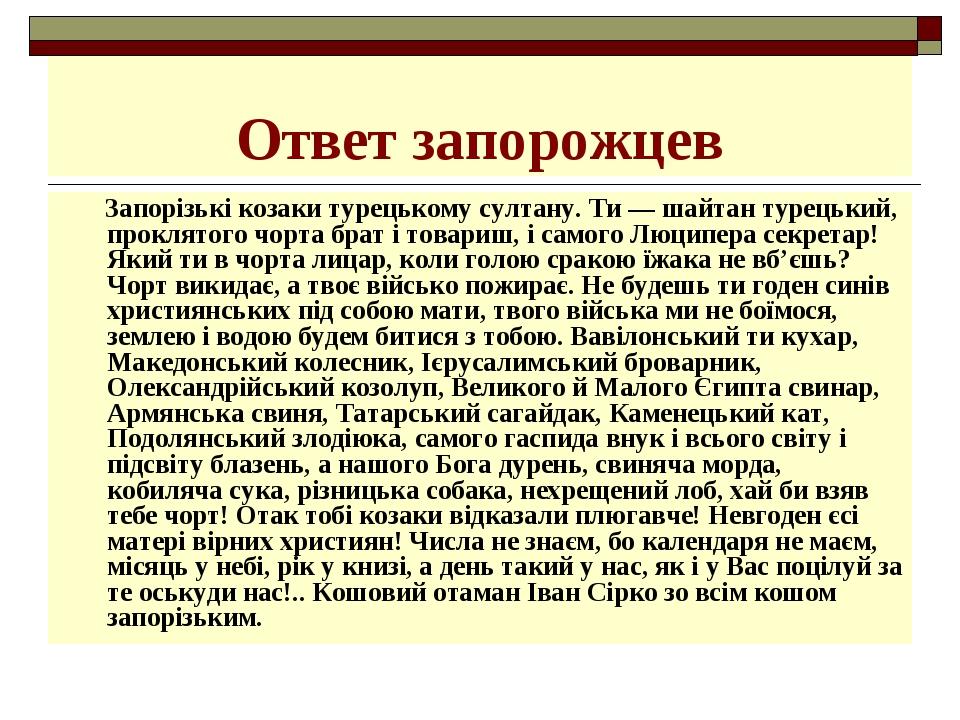 Ответ запорожцев Запорізькі козаки турецькому султану. Ти— шайтан турецький,...