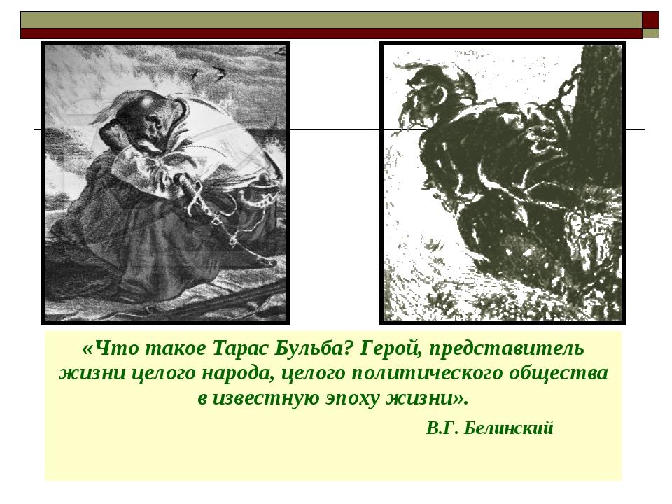 «Что такое Тарас Бульба? Герой, представитель жизни целого народа, целого п...