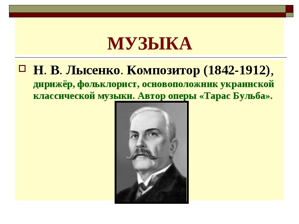 МУЗЫКА Н. В. Лысенко. Композитор (1842-1912), дирижёр, фольклорист, основопол...