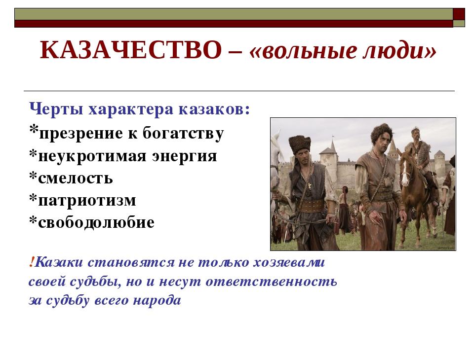 КАЗАЧЕСТВО – «вольные люди» Черты характера казаков: *презрение к богатству *...