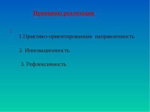 Принципы реализации : 1.Практико-ориентированная направленность 2. Инновацион
