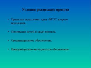 Условия реализации проекта Принятие педагогами идеи ФГОС второго поколения..