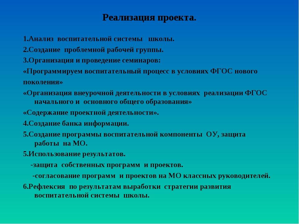 Реализация проекта. 1.Анализ воспитательной системы школы. 2.Создание проблем...