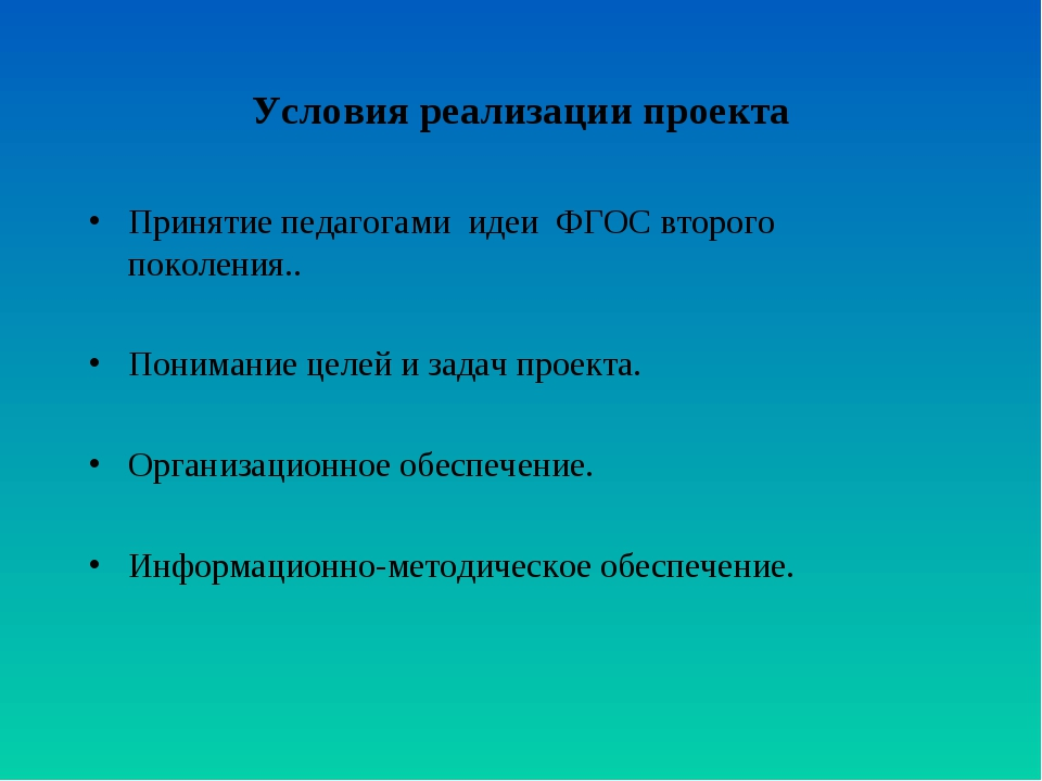 Условия реализации проекта Принятие педагогами идеи ФГОС второго поколения.....