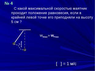 С какой максимальной скоростью маятник проходит положение равновесия, если в
