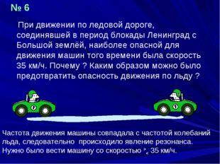 При движении по ледовой дороге, соединявшей в период блокады Ленинград с Бол