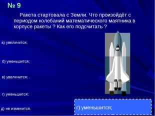 Ракета стартовала с Земли. Что произойдёт с периодом колебаний математическо